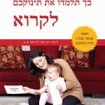 כך תלמדו את תינוקכם לקרוא