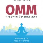 ספר OMM דקה אחת של מדיטציה