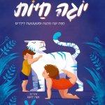 ספר יוגה חיות לילדים