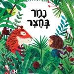 נמר בחצר ספר ילדים