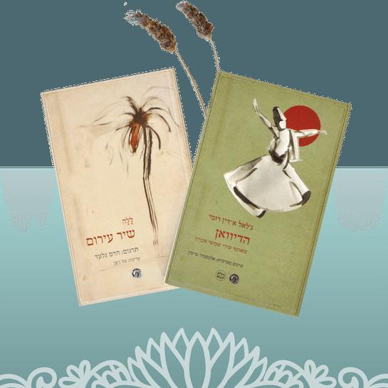 ספר שירה של המשורר הסופי רומי והמשוררת ההודית ללה