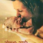 לידה פעילה ספר