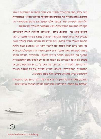 ספר האי צ'ינג - רות פרידמן