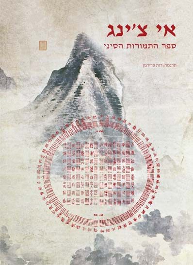 ספר האי צ'ינג בעברית