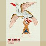 ספר הסופים