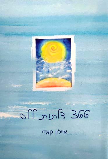 366 דלתות ללב
