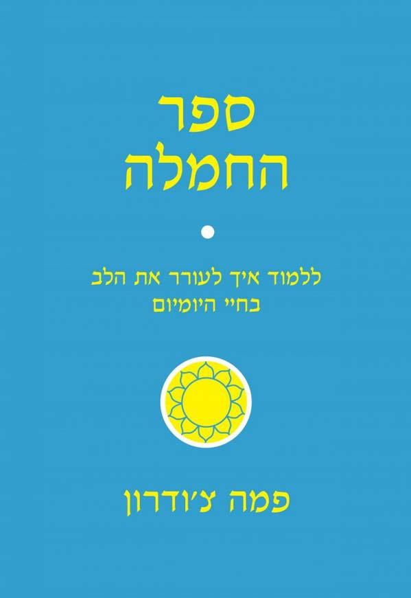 ספר החמלה - פמה צ'ודרון