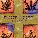 הספר ארבע ההסכמות