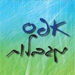 הספר אפס מגבלות