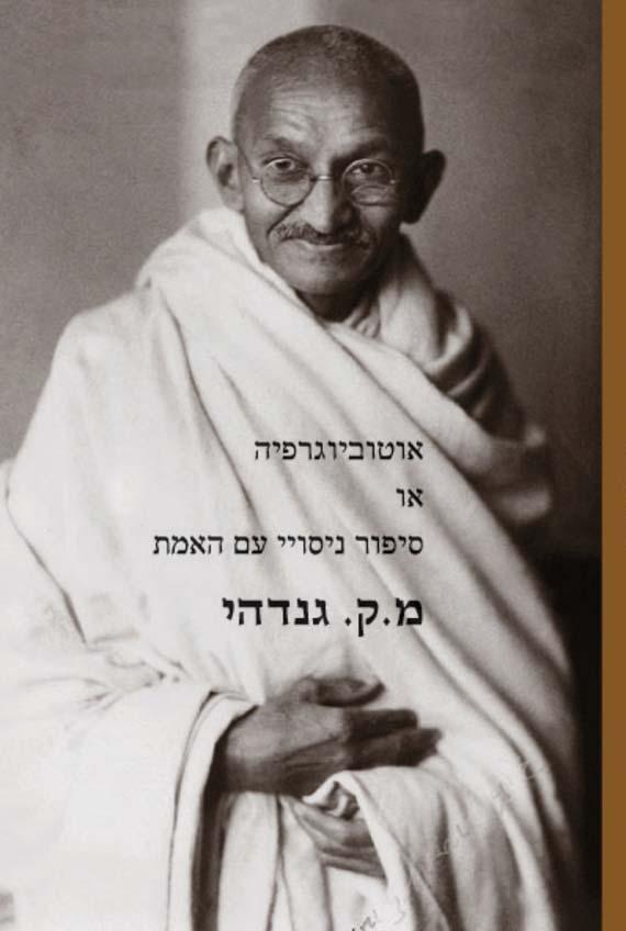 הביוגרפיה של גנדי