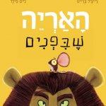 ספר ילדים - האריה שבפנים