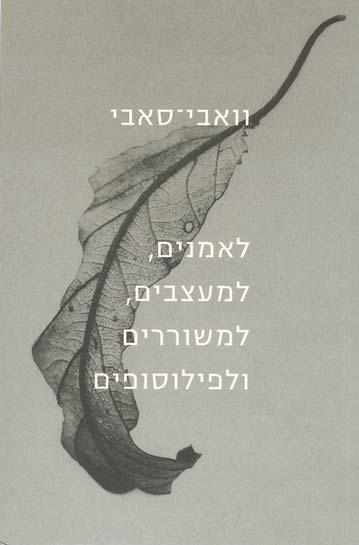ספר וואבי סאבי