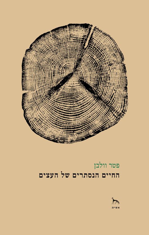 הספר החיים הנסתרים של העצים