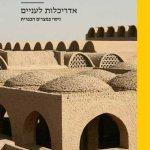 הספר אדריכלות לעניים