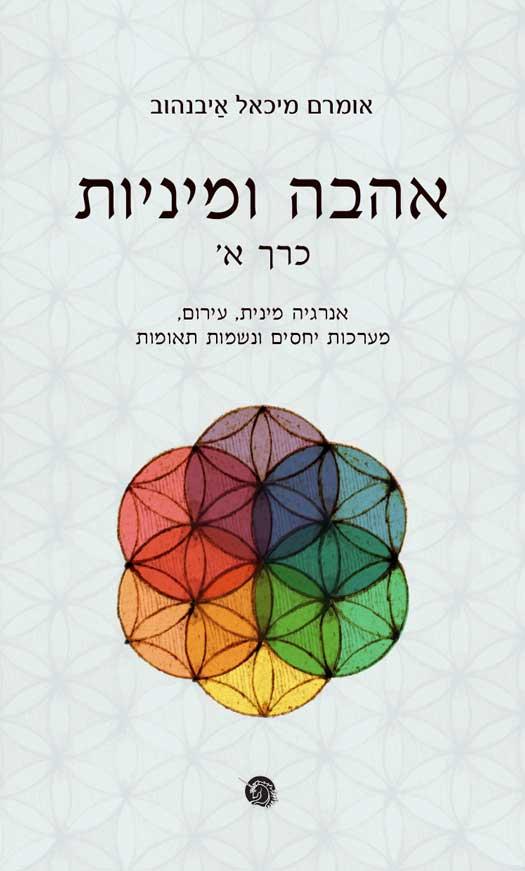 הספר אהבה ומיניות מאת איבנהוב