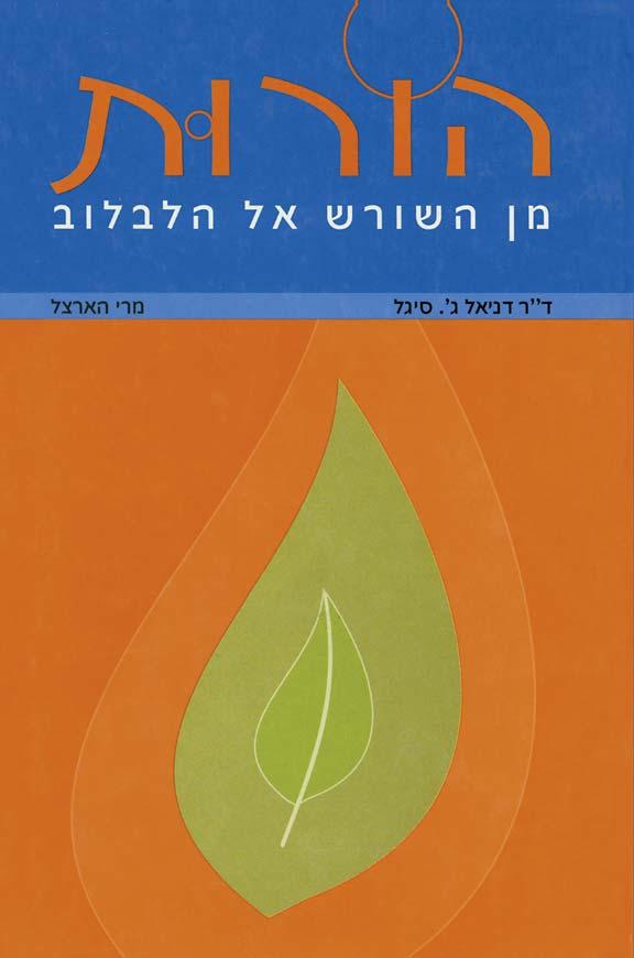 הספר הורות מן השורש אל הלבלוב - דניאל סיגל