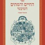 ספר החיים והמתים הטיבטי סוגיאל רינפוצ'ה